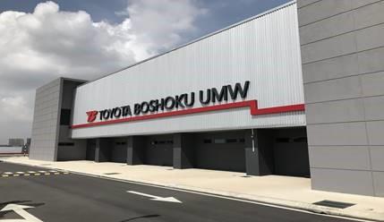 トヨタ紡織UMW